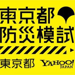 感染症対策を取り入れ東京都独自の防災対策設問で知識の習得を図る「東京都防災模試」