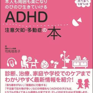 ADHDの子どもも周囲の大人も、毎日が楽になるアドバイスをマンガとイラストで紹介『ADHD 注意欠如・多動症の本』