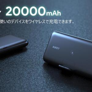 ワイヤレス充電対応20000mAh大容量モバイルバッテリー 「AUKEY PB-WL03」