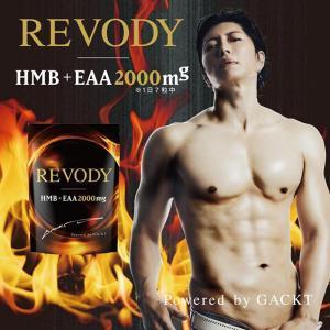 GACKT完全監修のHMB+EAA配合サプリメント「REVODY」発売