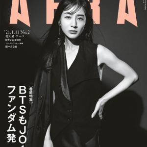 """田中みな実がAERAの表紙に登場!インタビューで見えたストイックな""""覚悟""""も"""