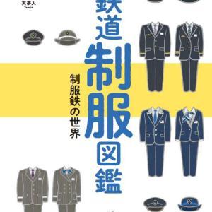日本全国の鉄道会社の制服を70社掲載『鉄道制服図鑑』