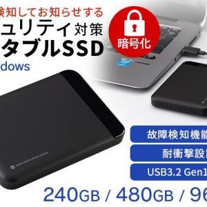 テレワークでも安心のセキュリティ対策機能付きSSD