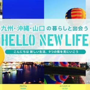 九州、沖縄、山口9県合同のオンライン移住イベント 2月27日開催