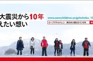 東日本大震災から10年特設サイトを国際NGOセーブ・ザ・チルドレンが開設