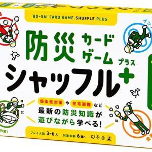防災知識が遊びながら学べるカードゲーム 『防災カード シャッフル プラス』