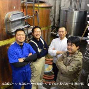東北6県のビール会社11社が共同で取り組む、復興感謝のビール 「第15回東北魂ビールプロジェクト」販売