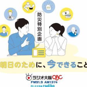 ラジオ大阪「防災特別企画」3月11日(木)朝7時30分~