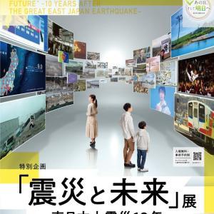 特別企画「震災と未来」展 -東日本大震災10年- 日本科学未来館で開催