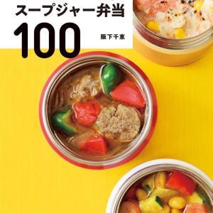 おいしいダイエットレシピ本『やせるスープジャー弁当100』発売