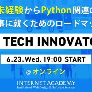 未経験からPythonエンジニアとして転職したい人へ次世代プログラマー育成イベント「IA TECH INNOVATOR」第2弾6月23日(水)開催