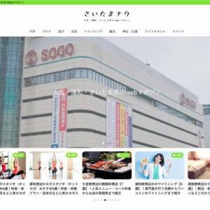 さいたま市の人気ショップや飲食店などを紹介する ローカルWEBメディア「さいたまナウ」