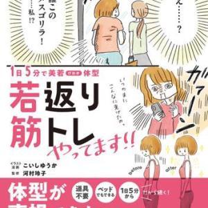 人気イラストレーターによる筋トレの本『1日5分で美若体型 若返り筋トレやってます!!』