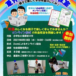 社会保険労務士による夏休みイベント 「夏休みこども年金教室」オンライン開催