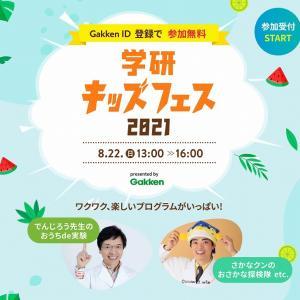 でんじろう先生やさかなクンが登場! 無料オンラインイベント「学研キッズフェス2021」8月22日(日)開催