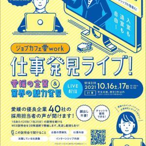 愛媛の企業&業界の魅力発見!ジョブカフェ愛work「仕事発見ライブ!」10/16・17に開催