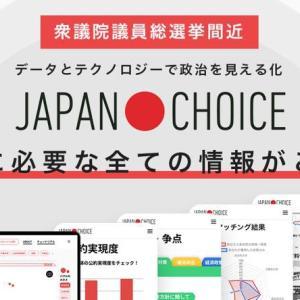 投票のためのすべての情報が揃うサイト「JAPAN CHOICE」