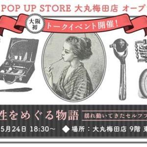 大丸梅田で「女性の性」に関するトークイベント開催