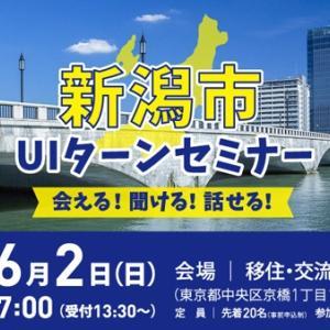 会える!聞ける!話せる!新潟市UIターンセミナー開催
