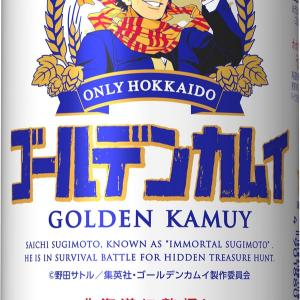 ゴールデンカムイとコラボしたビール!サッポロクラシック
