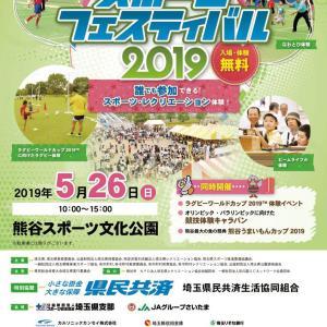埼玉県熊谷で第32回県民総合スポーツ大会「スポーツフェスティバル2019」が開幕