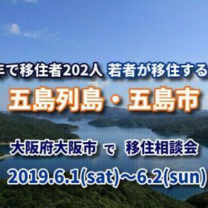 大阪で長崎県五島市(五島列島)が移住相談会を開催