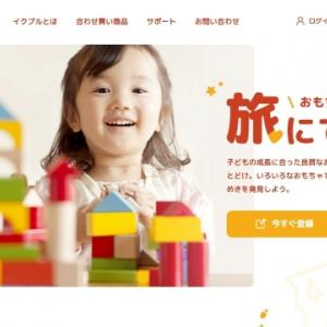 月額制乳幼児向けおもちゃレンタルサービス「IKUPLE(イクプル)」