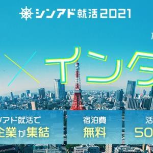 4泊5日宿泊費無料!地方学生対象の特別ツアー【東京サマーインターンツアー2019】開催