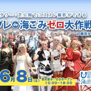有名声優も参加する世界一楽しいごみ拾いイベント  「コスプレ de 海ごみゼロ大作戦!in 東京タワー」