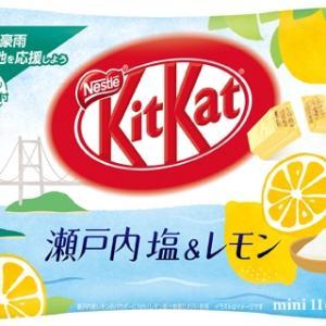 寄付金付き「キットカット ミニ 瀬戸内塩&レモン」 発売