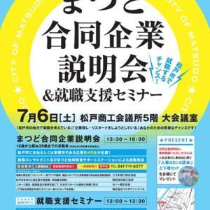 """松戸の企業約40社が出展 """"まつど合同企業説明会"""""""