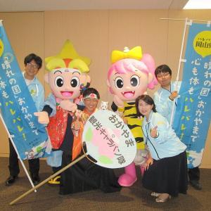 名古屋で「来て!見て!晴れの国おかやま移住・定住フェアin名古屋」開催