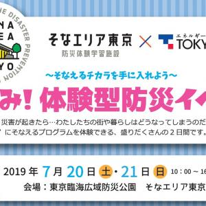 東京臨海広域防災公園「そなエリア東京」にて、『夏休み!体験型防災イベント~そなえるチカラを手に入れよう~』開催