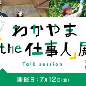 東京・有楽町でわかやま「the 仕事人展」開催
