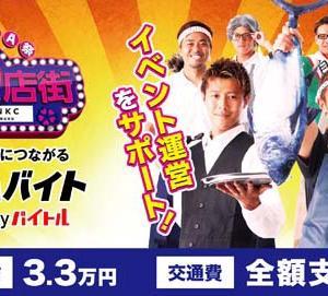 セレッソ大阪ファン感謝デーの イベントをサポートするアルバイトを募集!