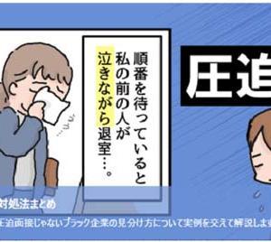 漫画『実例!圧迫面接』が転職鉄板ガイドに掲載