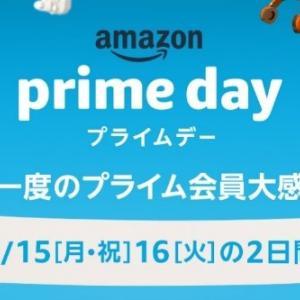 Amazonのプライム会員大感謝祭「プライムデー」7月15日(月・祝) 0時から48時間開催