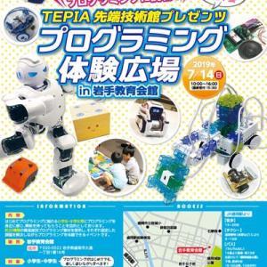 岩手県盛岡市で子供向けプログラミング体験イベントを 7月14日開催