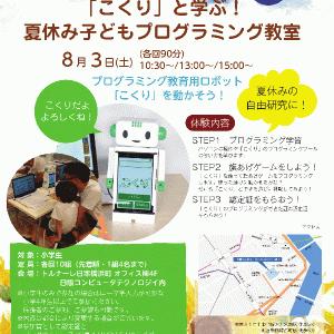 夏休みの自由研究に「こくりを活用したプログラミングワークショップ」 日本橋