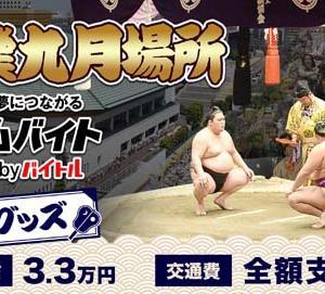 大相撲九月場所で親方のサポートができるアルバイトを募集