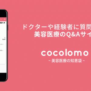 美容整形について医師や経験者に相談できる美容医療Q&Aサイト「cocolomo Q」