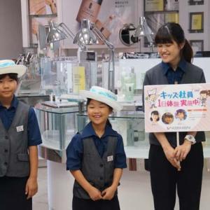 京阪百貨店で働く「キッズ社員」を募集中