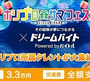 竹内涼真が司会を務める『ホリプロサマフェス2019』の舞台裏をサポートできるアルバイトを募集