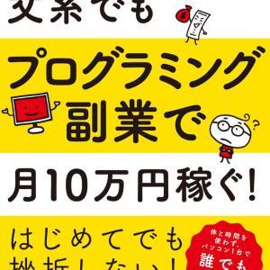 副業、転職の幅がグンと広がる『文系でもプログラミング副業で月10万円稼ぐ!』