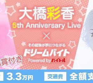 大橋彩香の5thアニバーサリーライブをサポートできるアルバイトを募集
