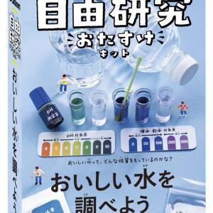 自由研究におすすめ! おいしい水ってどんな水? いろいろな薬品を使って、おいしい水のひみつを調べよう