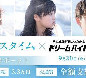 映画『初恋ロスタイム』の舞台挨拶をサポートできるアルバイトを募集