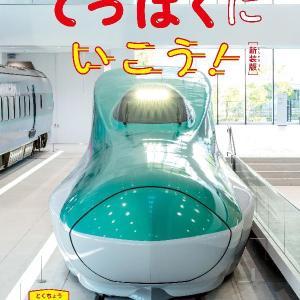 てっぱくに出かけよう!! 鉄道博物館完全ガイド『てっぱくにいこう! 新装版』発売