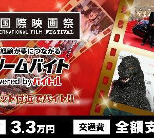 東京国際映画祭の運営をサポートできるアルバイトを募集