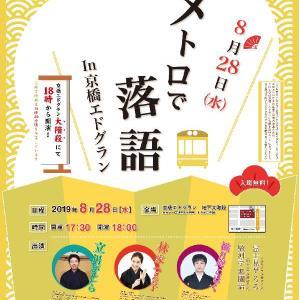 京橋エドグランで落語を楽しむ「メトロで落語 in 京橋エドグラン」開催